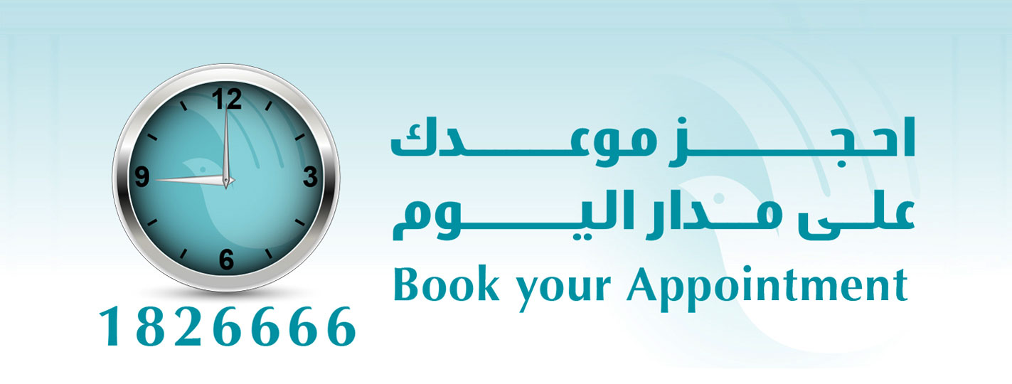 Reproductive Medicine Center Hospitals in kuwait